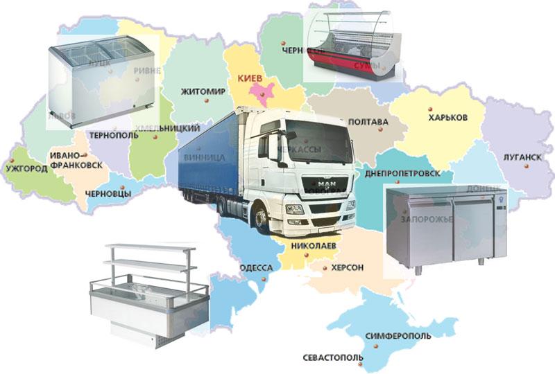 доставка холодильного оборудования по Украине